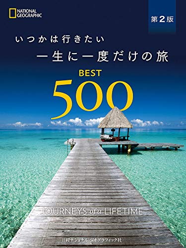 いつかは行きたい 一生に一度だけの旅 BEST500 第2版