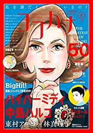 ココハナ 2019年8月号 電子版 ココハナ電子版