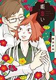 暇恋い【電子特典付き】 (あすかコミックスCL-DX)