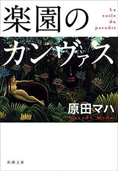 [原田 マハ]の楽園のカンヴァス(新潮文庫)