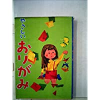 やさしいおりがみ (1978年) (吉沢章創作おりがみ集)