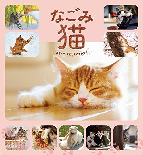なごみ猫 BEST SELECTIONの詳細を見る