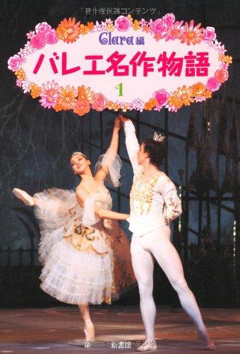バレエ名作物語〈1〉白鳥の湖、ドン・キホーテ、ジゼル、シンデレラ、コッペリア (クララの本)の詳細を見る