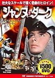 ジャンヌ・ダーク[DVD]