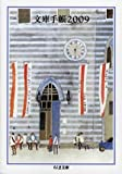 文庫手帳〈2009〉 (ちくま文庫)