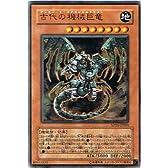【遊戯王シングルカード】 《機械の叛乱》 古代の機械巨竜 ウルトラレア sd10-jp001
