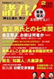 文藝春秋増刊 諸君!北朝鮮を見よ! 2012年 02月号 [雑誌]