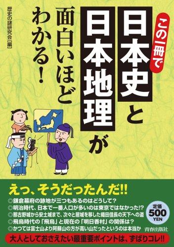 この一冊で日本史と日本地理が面白いほどわかる!の詳細を見る