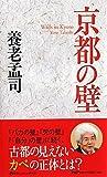 「京都の壁 (京都しあわせ倶楽部)」販売ページヘ
