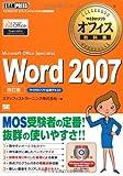 マイクロソフト オフィス教科書 Word 2007(Microsoft Office Specialist)改訂版 (マイクロソフトオフィス教科書)