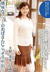 地味なフツーのおばさんにこっそり中出し 大野実花(53歳) [DVD]