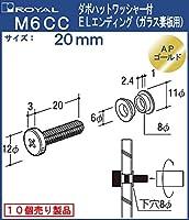 ダボ ハットワッシャー付 ELエンディング(ガラス妻板 用) 【 ロイヤル 】APゴールド M6CC-20 [サイズ:φ12×M6×20mm] ≪10個1パックでの販売品≫