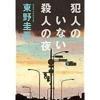 犯人のいない殺人の夜 (光文社文庫)