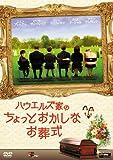 ハウエルズ家のちょっとおかしなお葬式 [DVD]