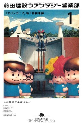 前田建設ファンタジー営業部1 「マジンガーZ」地下格納庫編 (幻冬舎文庫)