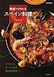 増補新版 家庭で作れるスペイン料理:パエリャ、タパスから地方料理まで
