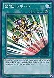 遊戯王カード  SPTR-JP054 緊急テレポート(ノーマル)遊戯王アーク・ファイブ [トライブ・フォース]