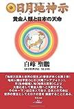 日月地(ヒツク)神示―黄金人類と日本の天命