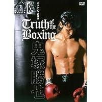 DVD>鬼塚勝也:ボクシングの真実 (<DVD>)