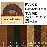 クラフト レザー皮革 合成皮革 フェイクレザーテープ 1.5cm幅 5m巻 柄103茶