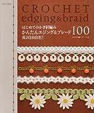 はじめてのかぎ針編みかんたんエジング&ブレード100―長さ自由自在! (アサヒオリジナル 222) 画像
