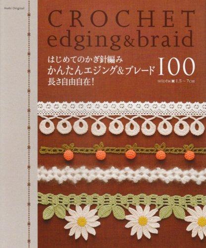 はじめてのかぎ針編みかんたんエジング&ブレード100—長さ自由自在! (アサヒオリジナル 222)