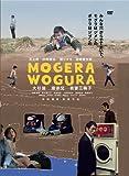 Mogera Wogura[DVD]