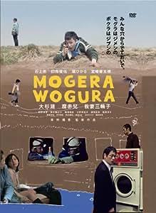 Mogera Wogura [DVD]