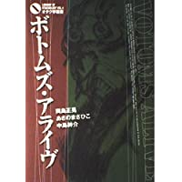 ボトムズ・アライヴ (オタク学叢書 (Vol.4))