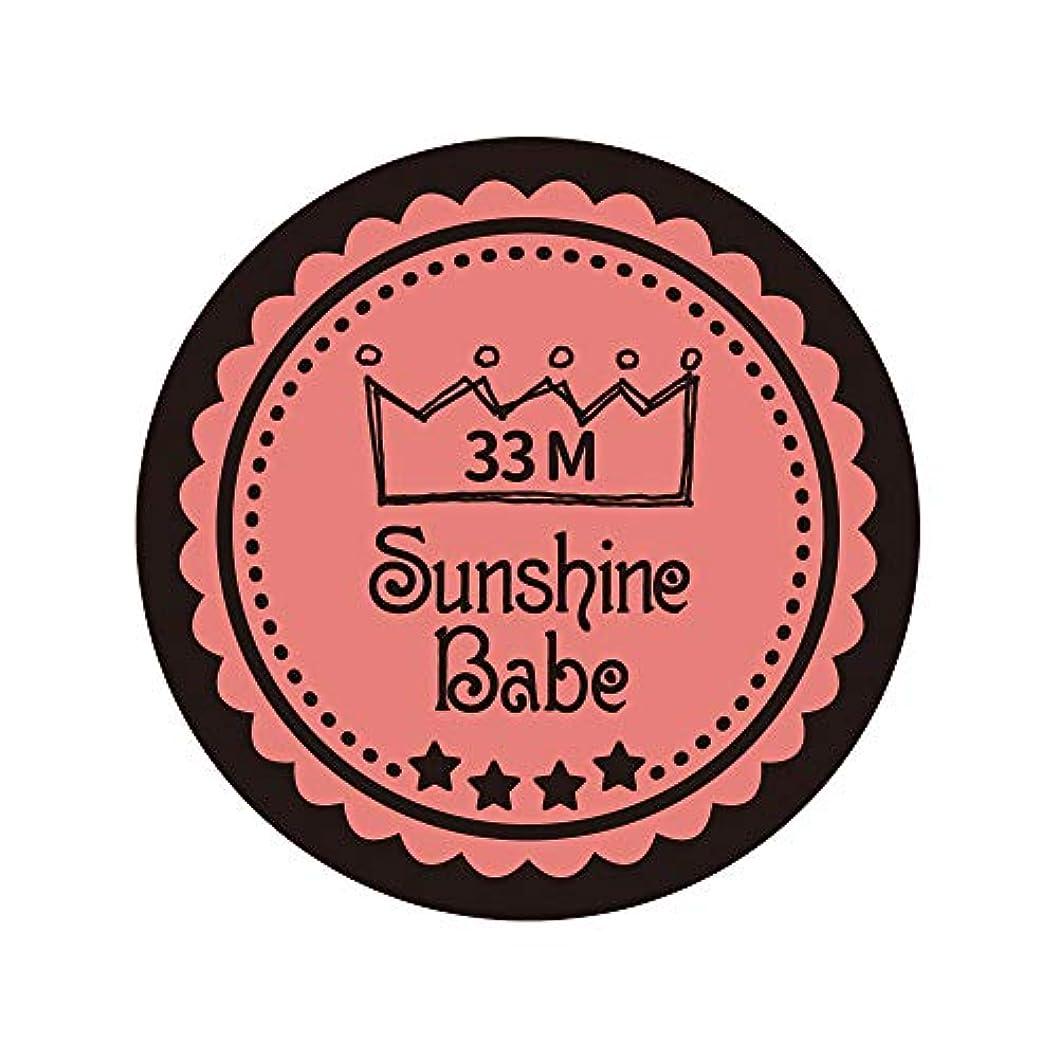 神欠席順応性のあるSunshine Babe カラージェル 33M ベイクドコーラルピンク 2.7g UV/LED対応