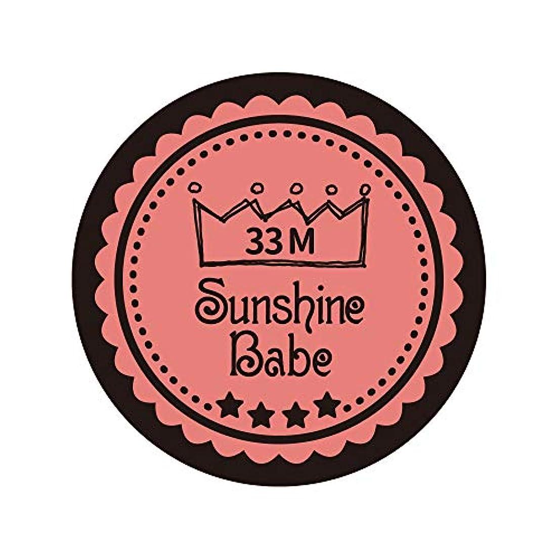 球体不器用控えめなSunshine Babe カラージェル 33M ベイクドコーラルピンク 4g UV/LED対応