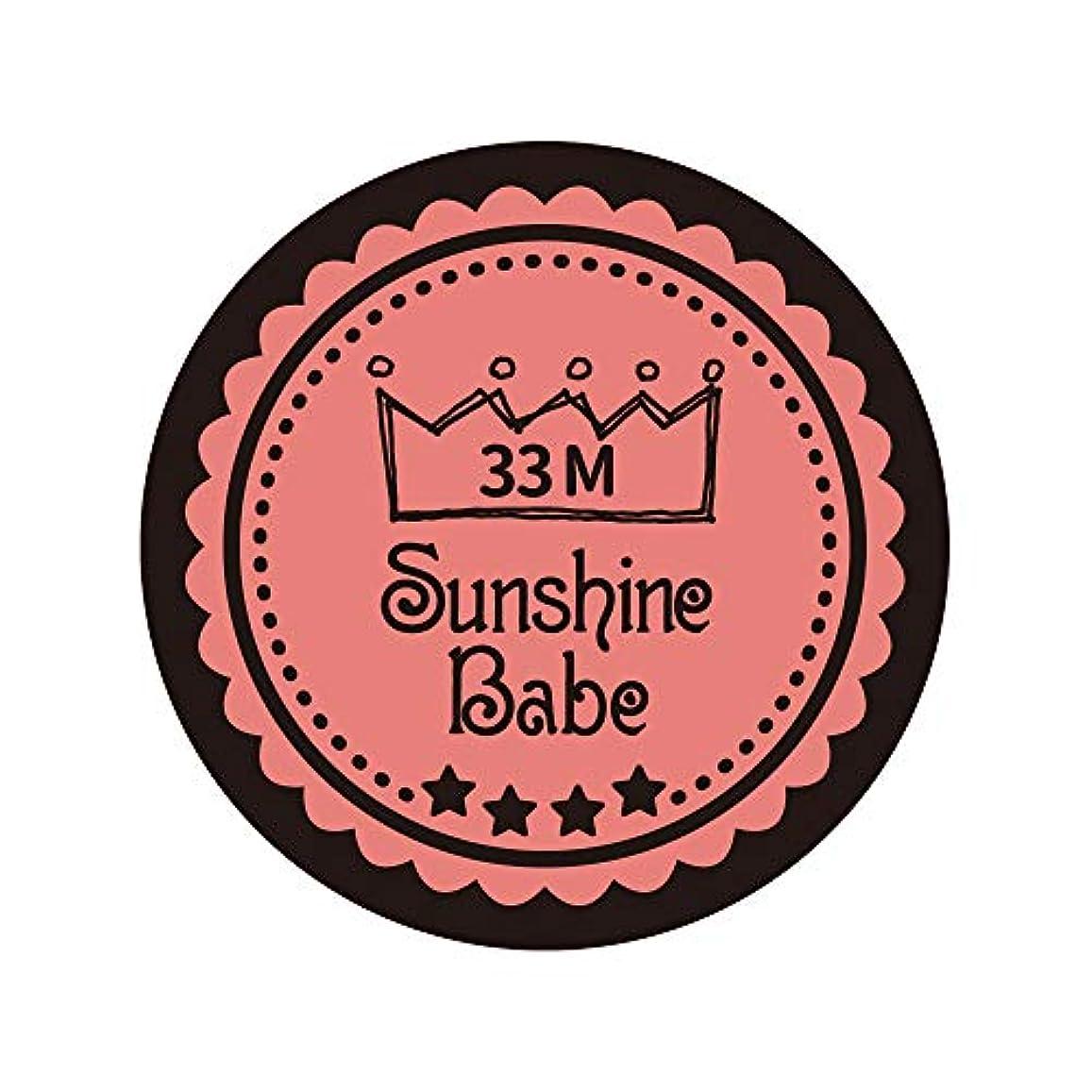 重要性宝ドリルSunshine Babe カラージェル 33M ベイクドコーラルピンク 2.7g UV/LED対応