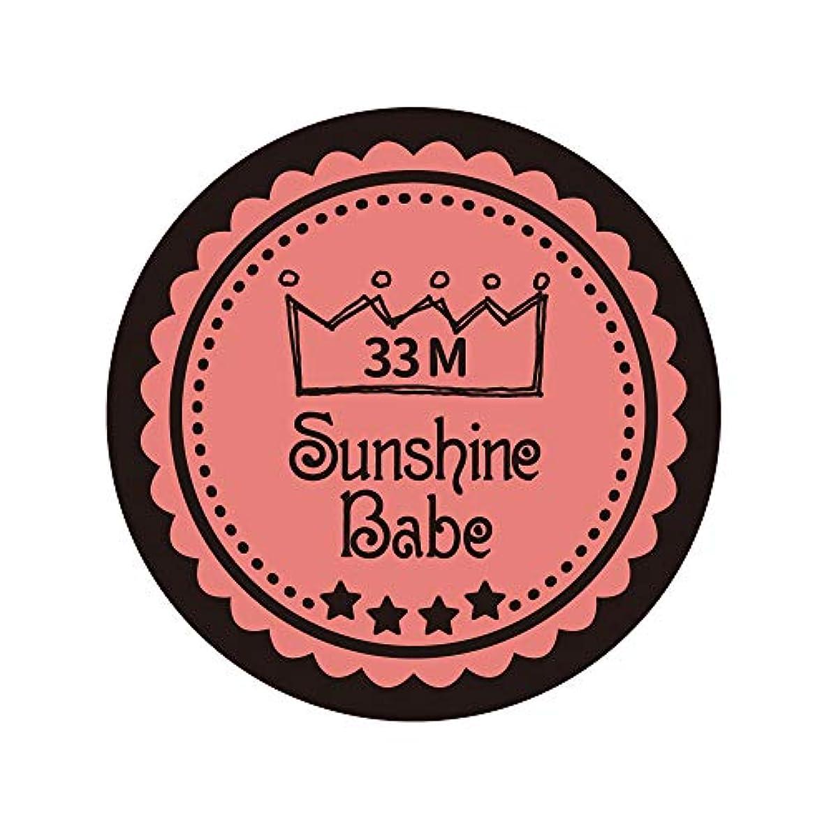 違法限定概念Sunshine Babe カラージェル 33M ベイクドコーラルピンク 4g UV/LED対応