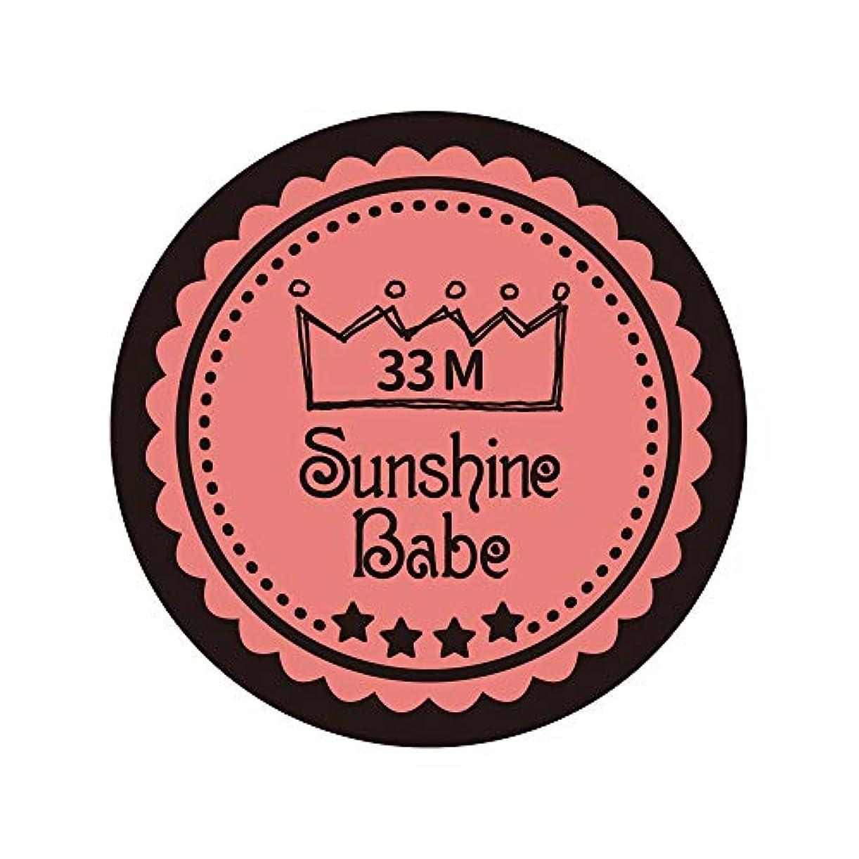 使用法ウィスキー競争力のあるSunshine Babe カラージェル 33M ベイクドコーラルピンク 4g UV/LED対応
