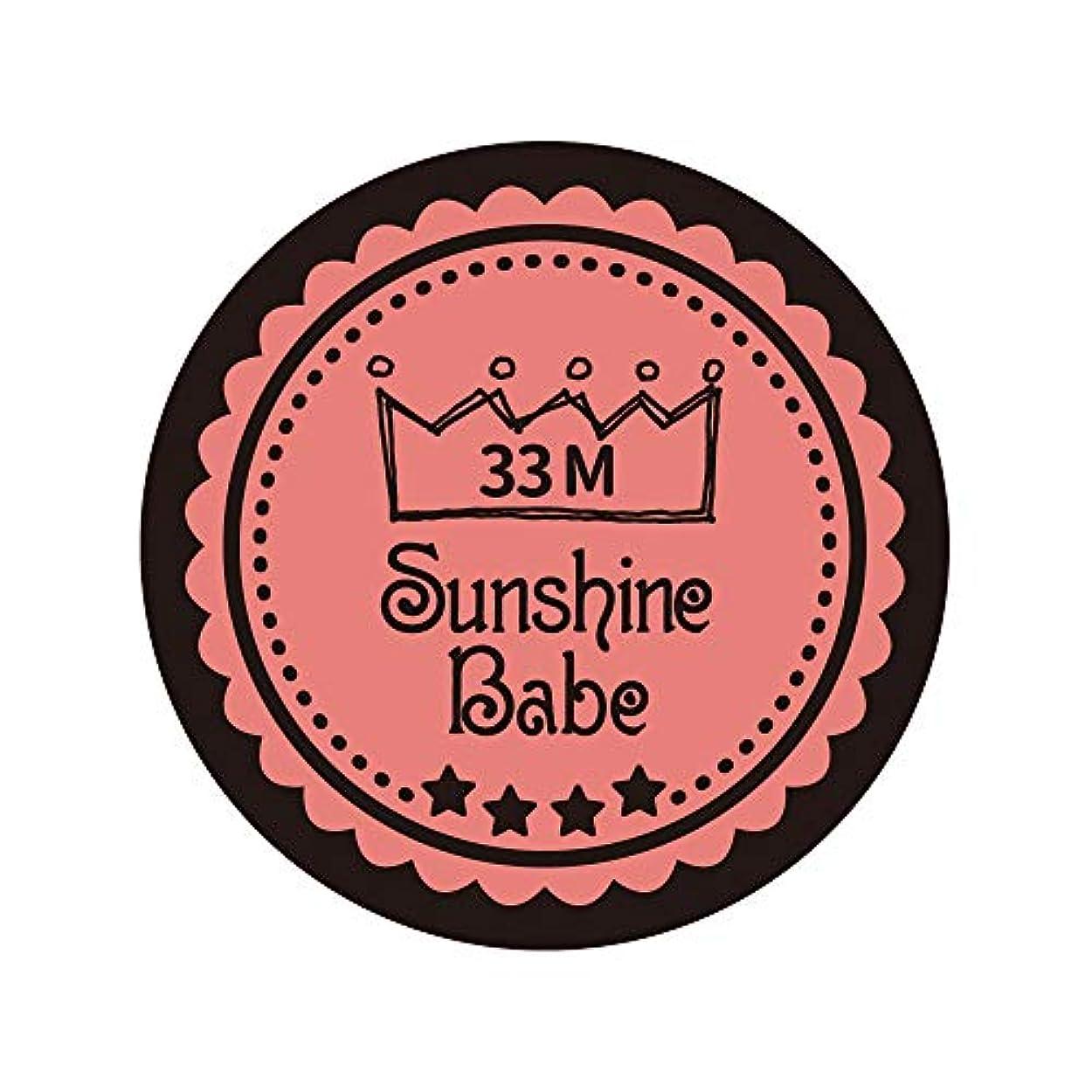 薬局規則性フラフープSunshine Babe カラージェル 33M ベイクドコーラルピンク 4g UV/LED対応