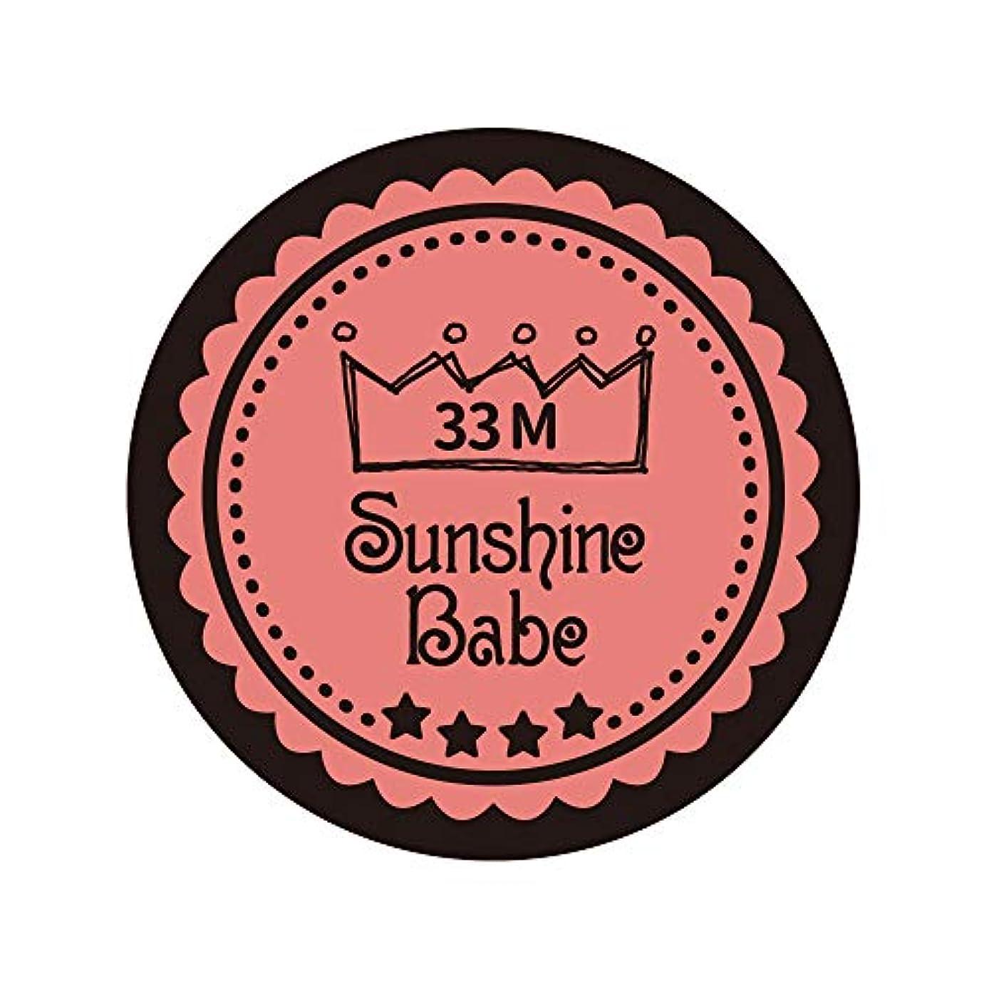 プリーツ重々しい接ぎ木Sunshine Babe カラージェル 33M ベイクドコーラルピンク 4g UV/LED対応