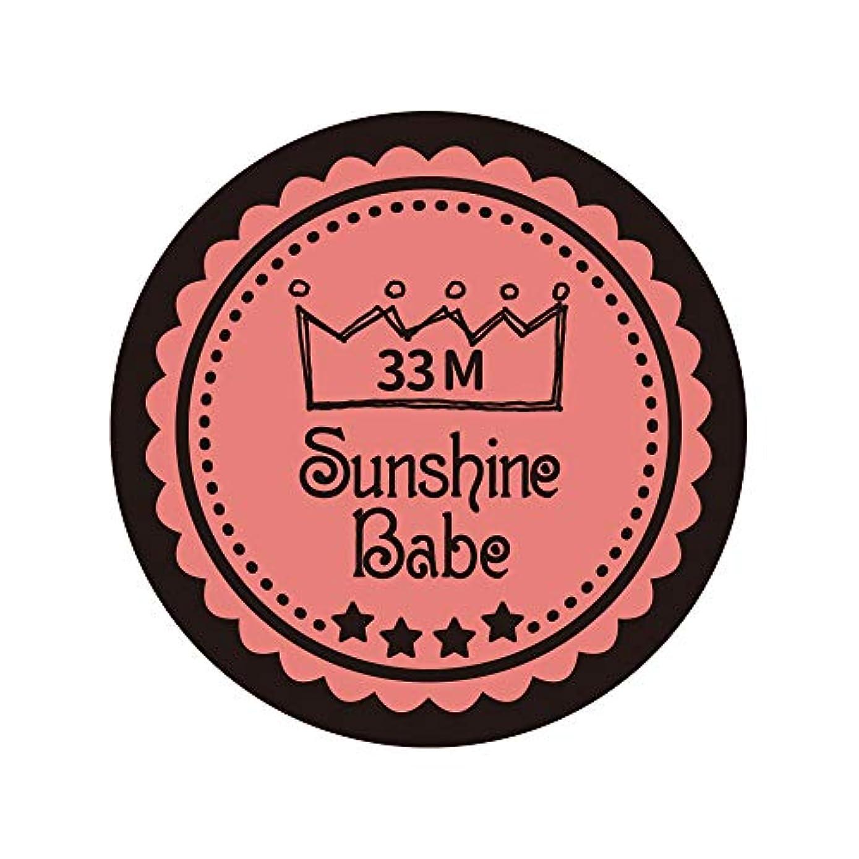 芽変更オプションSunshine Babe カラージェル 33M ベイクドコーラルピンク 4g UV/LED対応