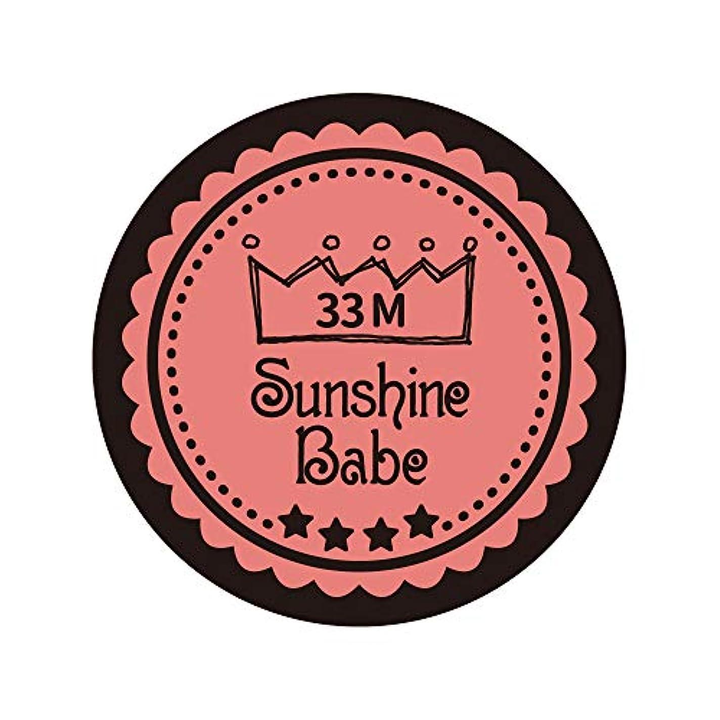 ペダル鉱石腐ったSunshine Babe カラージェル 33M ベイクドコーラルピンク 4g UV/LED対応