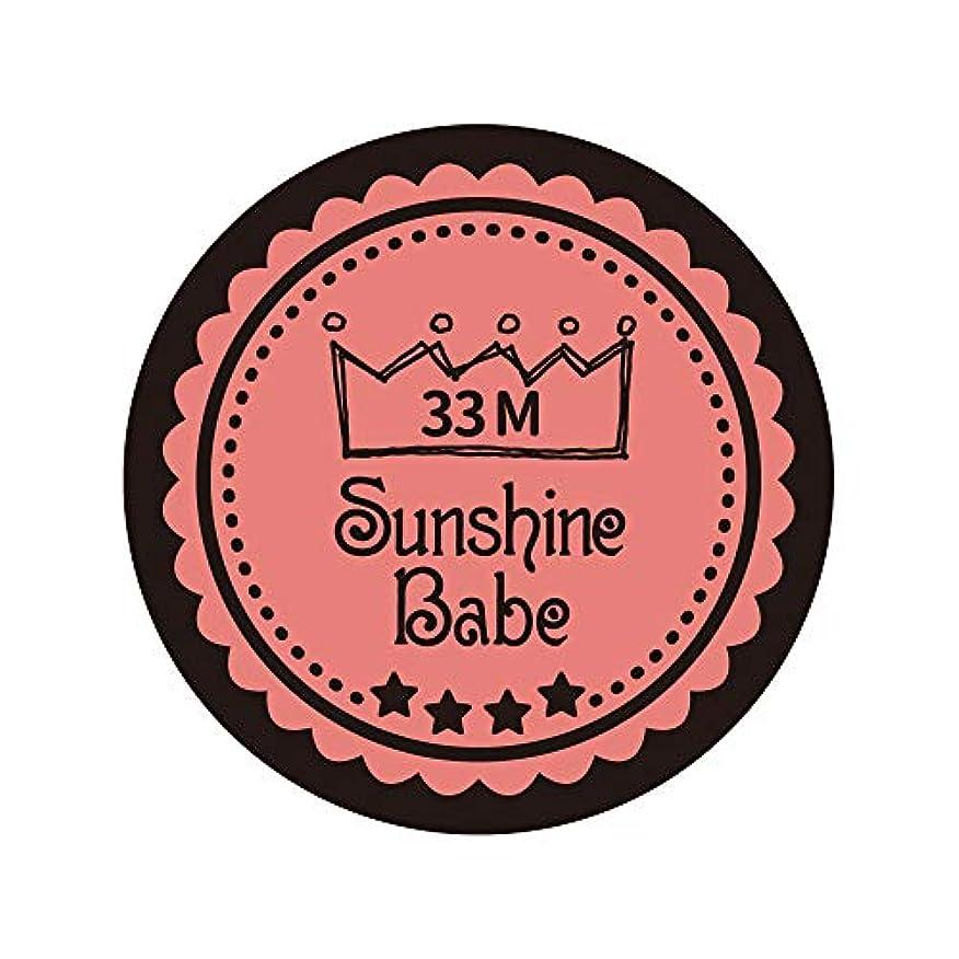 多様な気味の悪い時間厳守Sunshine Babe カラージェル 33M ベイクドコーラルピンク 2.7g UV/LED対応