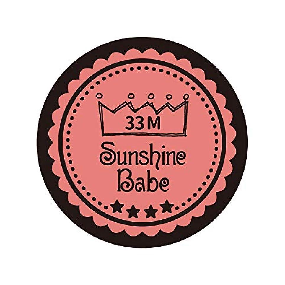 マウントバンクめんどり請うSunshine Babe カラージェル 33M ベイクドコーラルピンク 2.7g UV/LED対応