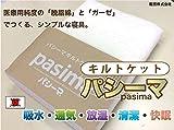 【パシーマ】キルトケット【シングル】【きなり】医療用純度の脱脂綿とガーゼで作るシンプル寝具 日本製