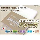 【パシーマ】ベビーシンプルキルトケット【白】医療用純度の脱脂綿とガーゼで作るシンプル寝具 日本製