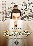 琅邪榜~麒麟の才子、風雲起こす~ Blu-ray BOX3[Blu-ray/ブルーレイ]
