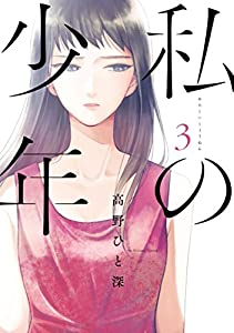 私の少年(3) (ヤングマガジンコミックス)