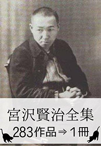 宮沢賢治全集・283作品⇒1冊』【...