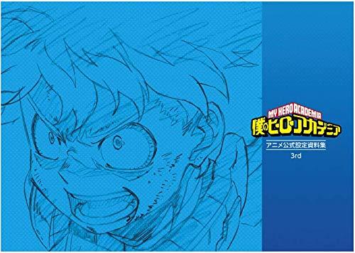 【イベント限定】アニメ『僕のヒーローアカデミア』公式設定資料集 3rd ヒロアカ
