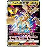 ポケモンカードゲーム/PK-SM8B-104 ウルトラネクロズマGX RR