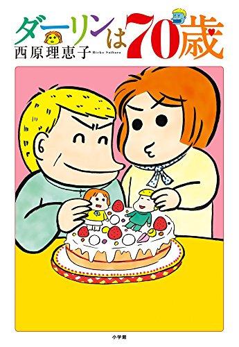 70歳の高須院長と50歳の西原理恵子のいつ終わってしまうのか分からない恋の物語「ダーリンは70歳」