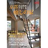 京都北山の木でつくる癒しの家 (Leaf MOOK)