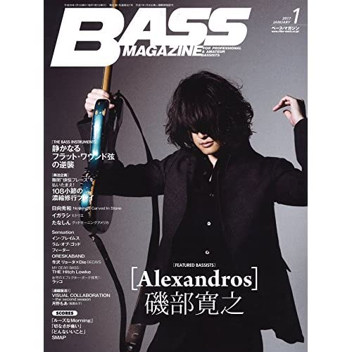 BASS MAGAZINE (ベース マガジン) 2017年 1月号 [雑誌]